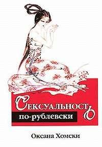 Хомски, Оксана  - Сексуальность по-рублевски