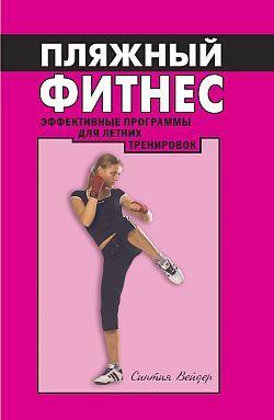 Синтия Вейдер Пляжный фитнес: эффективная программа для летних тренировок синтия вейдер йогалатес для вас