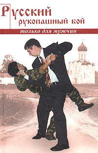 Алексей Алексеевич Кадочников Русский рукопашный бой по системе выживания