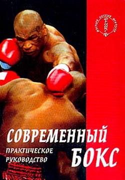 Аман Атилов - Современный бокс