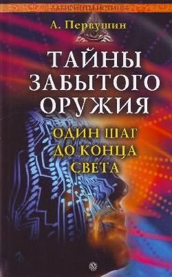 Тайны забытого оружия LitRes.ru 59.000