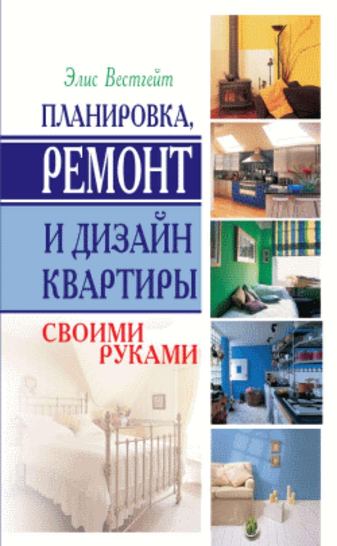 Книги о ремонте квартиры своими руками