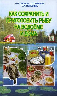 Скачать книгу Как сохранить и приготовить рыбу на водоеме и дома автор Александр Владимирович Пышков