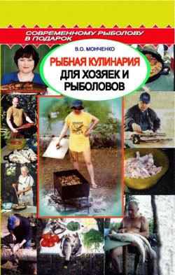 Скачать книгу Рыбная кулинария для хозяек и рыболовов автор Александр Владимирович Пышков