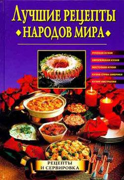 Отсутствует Лучшие рецепты народов мира