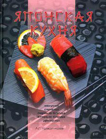 Анастасия Красичкова Японская кухня кухня гурмана изысканные рецепты от лучших поваров