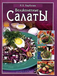 Ирина Барбелюк Салаты бойко е вкусные салаты для праздничного стола