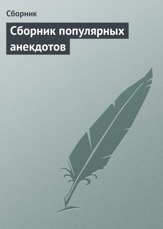 Сборник Сборник популярных анекдотов