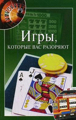 Игры, которые вас разоряют LitRes.ru 49.000