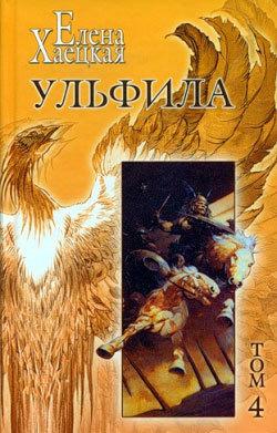 яркий рассказ в книге Елена Хаецкая