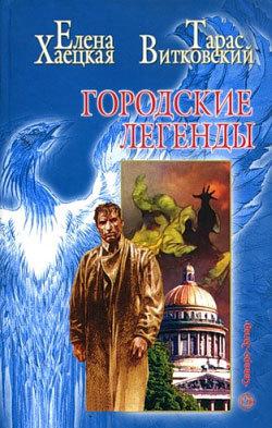 бесплатно скачать Елена Хаецкая интересная книга