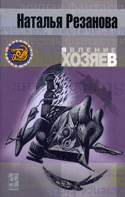 Скачать книгу Явление хозяев автор Наталья Резанова