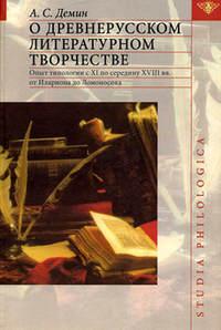 Демин, Анатолий Сергеевич  - О древнерусском литературном творчестве
