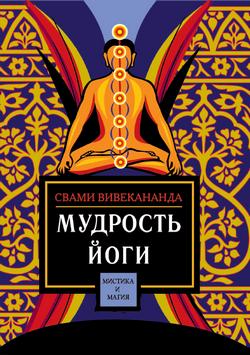Свами Прем Вивекананда Мудрость йоги цена