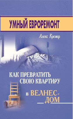 Алекс Кремер бесплатно