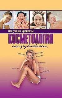 Хомски, Оксана  - Косметология по-рублевски, или Уколы красоты