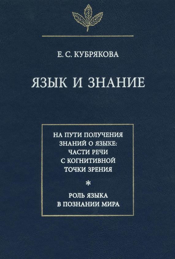 Скачать Язык и знание бесплатно Е. С. Кубрякова