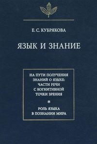 Кубрякова, Е. С.  - Язык и знание