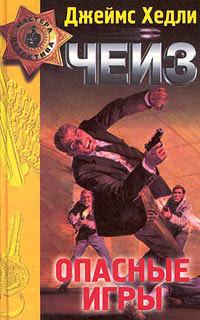 Скачать книгу Лишний козырь в рукаве автор Джеймс Хэдли Чейз