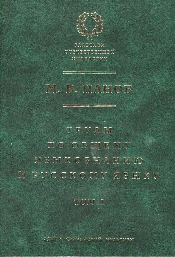 М. В. Панов Труды по общему языкознанию и русскому языку. Т. 1 труды по языкознанию в 2 х томах том 2
