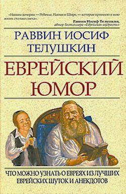Иосиф Телушкин - Еврейский юмор