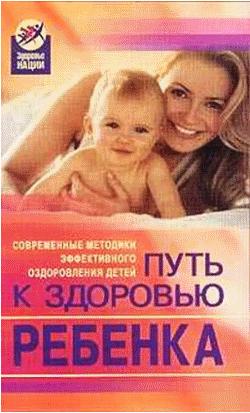 Марва Оганян - Путь к здоровью ребенка