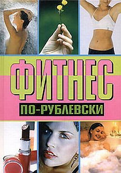 Фитнес по-рублевски развивается взволнованно и трагически