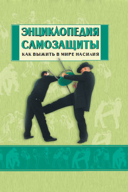 Книга Энциклопедия самозащиты. Как выжить в мире насилия
