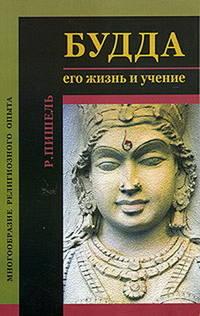 Пишель, Рихард  - Будда: его жизнь и учение