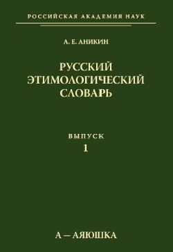 А. Е. Аникин бесплатно