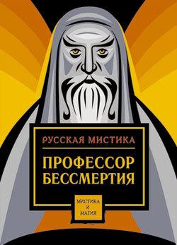 Сборник - Профессор бессмертия. Мистические произведения русских писателей