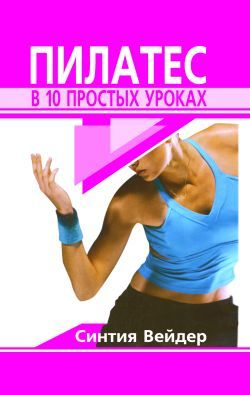 бесплатно Синтия Вейдер Скачать Пилатес в 10 простых уроках