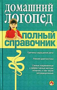 авторов, Коллектив  - Справочник логопеда