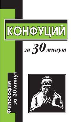 Алексей Маслов - Конфуций за 30 минут