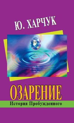 Скачать книгу Озарение: история Пробужденного автор Юрий Харчук