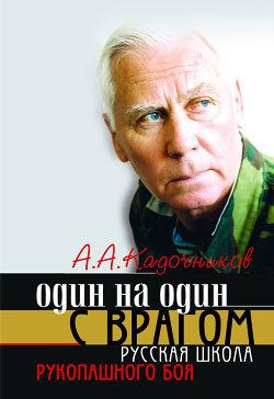 Алексей Кадочников - Один на один с врагом: русская школа рукопашного боя