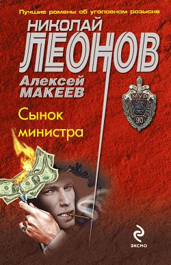 Николай Леонов Сынок министра николай азаров украина на перепутье записки премьер министра
