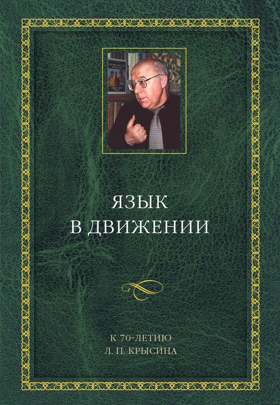 Сборник статей Язык в движении. К 70-летию Л.П.Крысина