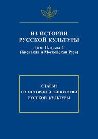 Сборник - Из истории русской культуры. Т. II. Кн. 1. Киевская и Московская Русь