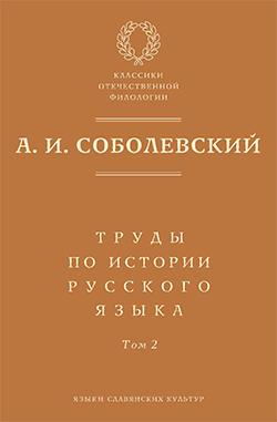 А. И. Соболевский