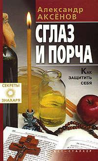 Аксенов, Александр  - Сглаз и порча