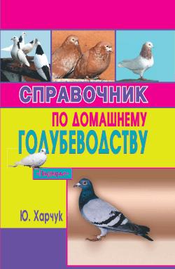 Скачать книгу Справочник по домашнему голубеводству автор Юрий Харчук