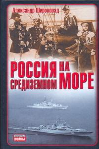 Александр Широкорад Россия на Средиземном море