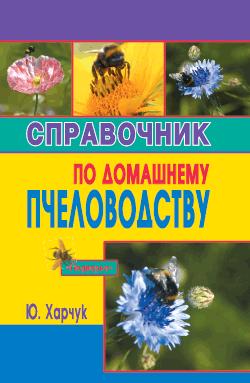 Справочник по домашнему пчеловодству LitRes.ru 59.000