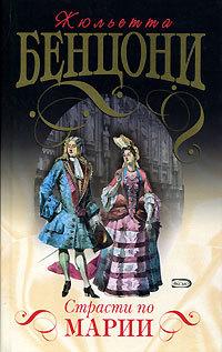 бесплатно книгу Жюльетта Бенцони скачать с сайта