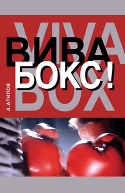 Аман Атилов - Вива бокс!