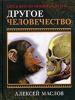 Алексей Маслов - Другое человечество. Здесь кто-то побывал до нас...