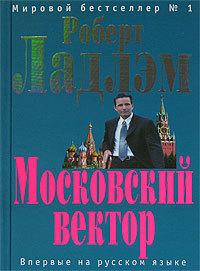 Скачать книгу Московский вектор автор Патрик  Ларкин