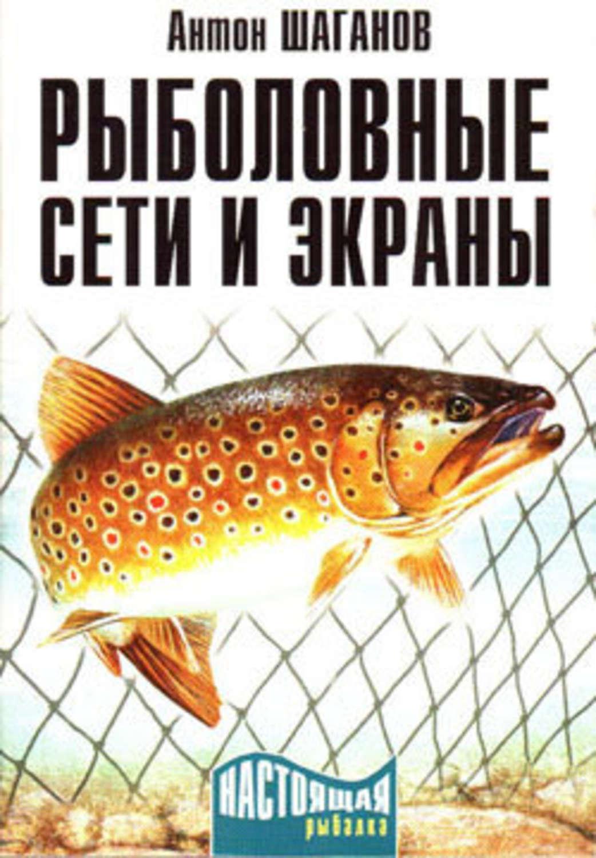 Скачать книгу рыболовные сети и экраны
