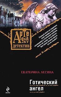 Екатерина Лесина Готический ангел авито ру частный дом в г альметьевске